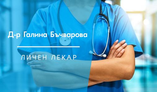 Д-р Галина Бъчварова