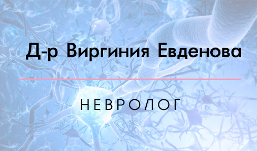Д-р Виргиния Евденова