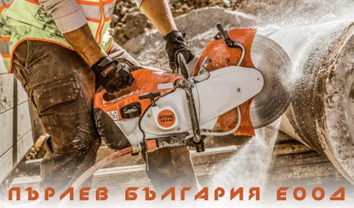 Пърлев България ЕООД