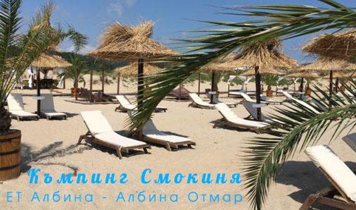 ЕТ Албина - Албина Отмар