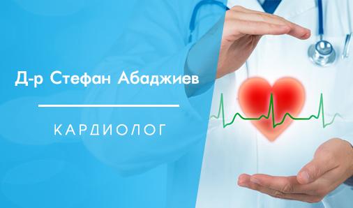 Д-р Стефан Пенчев Абаджиев