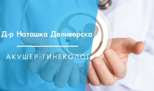 Д-р Наташка Деливерска