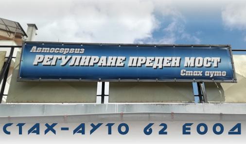 Стах-ауто 62 ЕООД