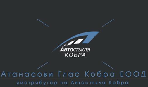 Атанасови Глас Кобра ЕООД