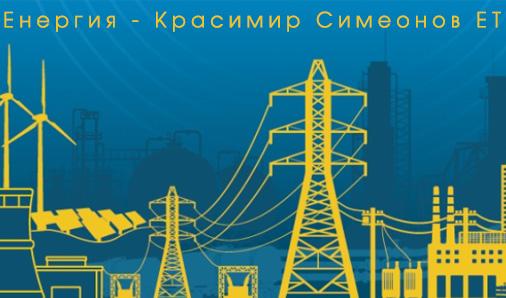 Енергия - Красимир Симеонов ЕТ