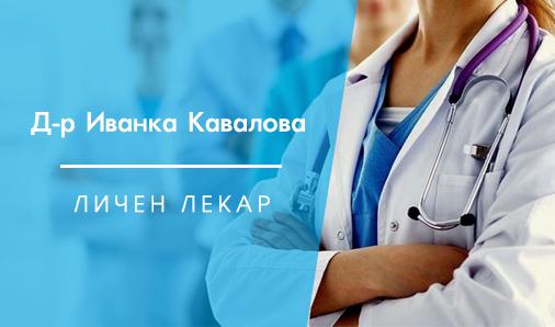 Д-р Иванка Кавалова