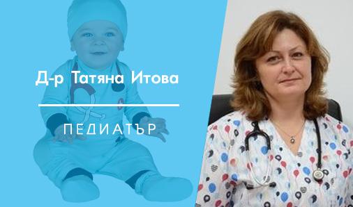 Д-р Татяна Итова