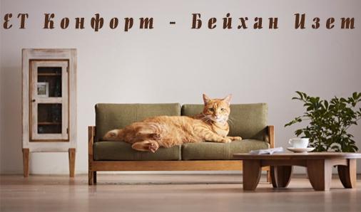 ЕТ Конфорт - Бейхан Изет
