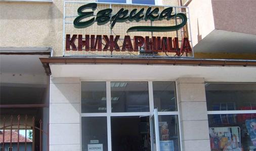 Книжарници Еврика Видин