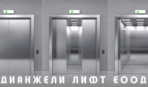 Дианжели Лифт ЕООД