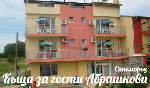 Къща за гости Абрашкови