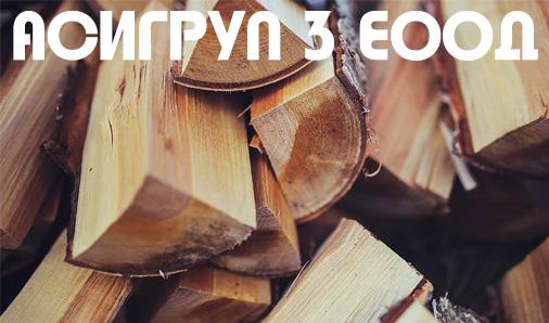 АСИГРУП 3 ЕООД
