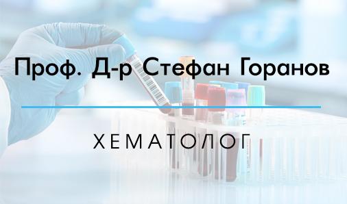 Проф. Д-р Стефан Горанов