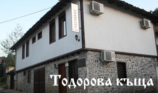 Тодоровата къща Златоград