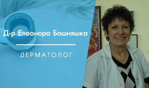 Д-р Елеонора Бошняшка