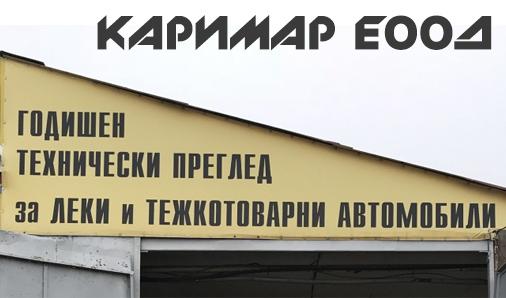 ГТП Каримар ЕООД