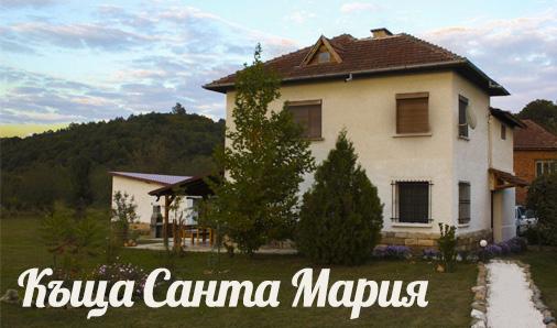 Къща Санта Мария