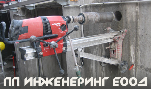 ПП Инженеринг ЕООД