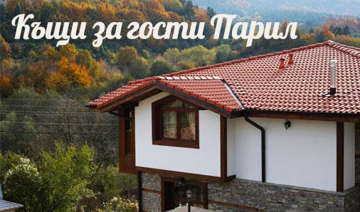 Къщи за гости Парил