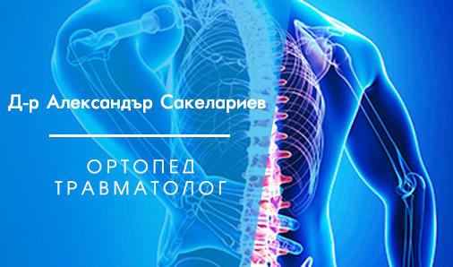 Д-р Александър Петров Сакелариев