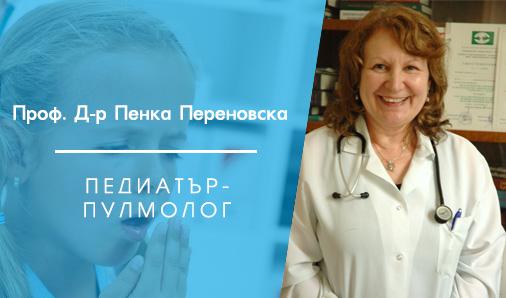 Проф. Д-р Пенка Переновска