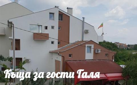 Къща за гости Галя