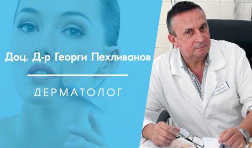 Доц. Д-р Георги Пехливанов