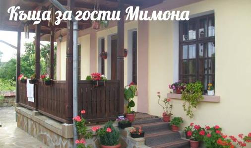 Къща за гости Мимона