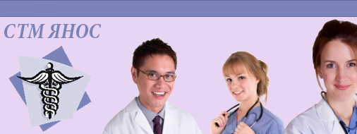 Служба по трудова медицина Янос