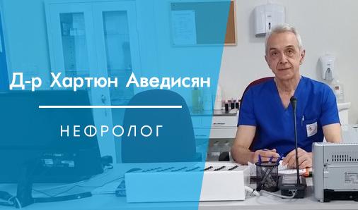 Д-р Хартюн Аведисян