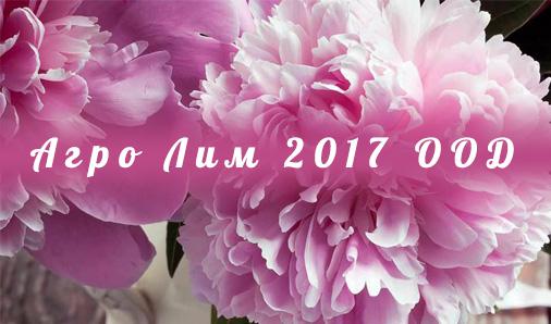 Агро Лим 2017 ООД