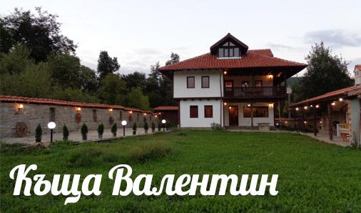 Къща Валентин