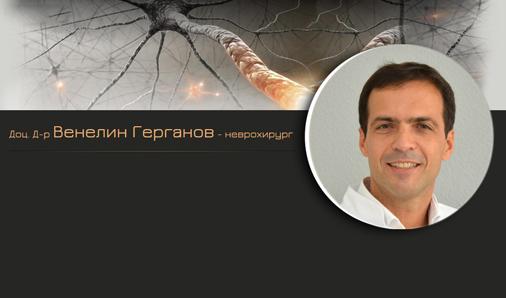 Доц. Д-р Венелин Герганов