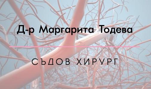 Д-р Маргарита Тодева