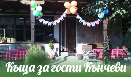 Къща за гости Кънчеви