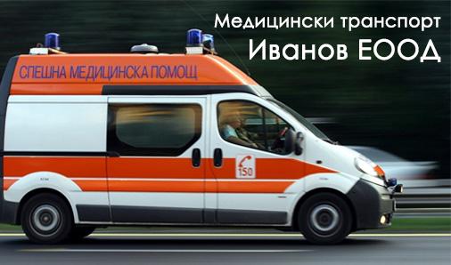 Медицински Транспорт Иванов ЕООД