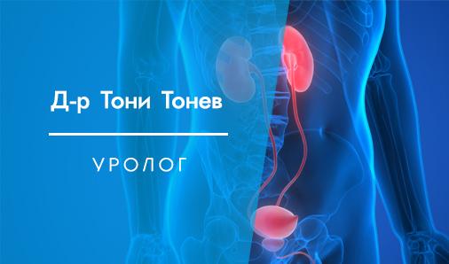 Д-р Тони Тонев
