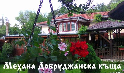 Механа Добруджанска къща