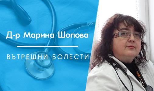 Д-р Марина Шопова