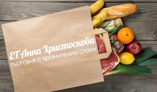 ЕТ Анна Христоскова