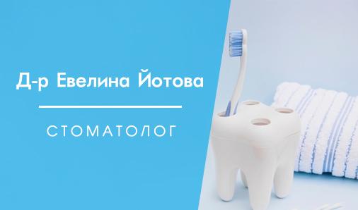 Д-р Евелина Йотова