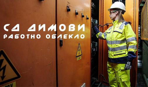 СД Димови ЕООД - Работно облекло