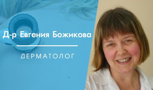 Д-р Евгения Божикова