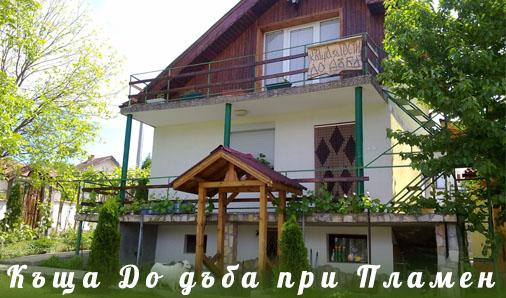 Къща за гости До дъба при Пламен