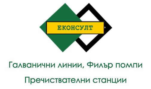 Еконсулт ООД