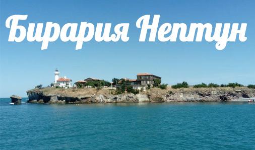 Бирария Нептун