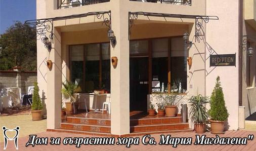 Дом за възрастни хора Св. Мария Магдалена