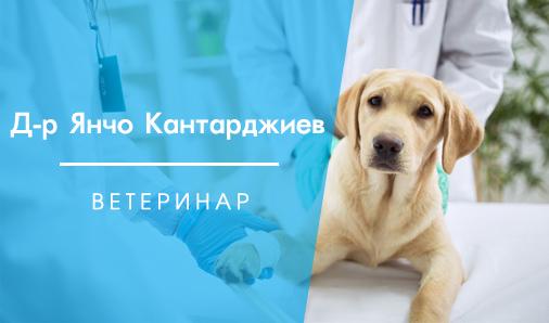 Д-р Янчо Кантарджиев