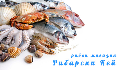 Магазин Рибарски кей