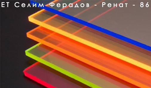ЕТ Селим Ферадов - Ренат - 86
